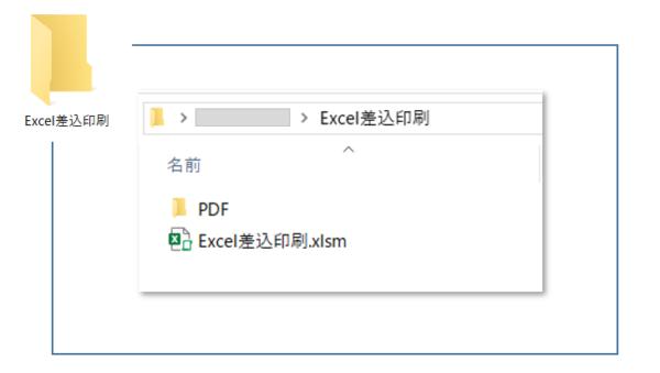 word マクロ 差し込み 別ファイル pdf 保存