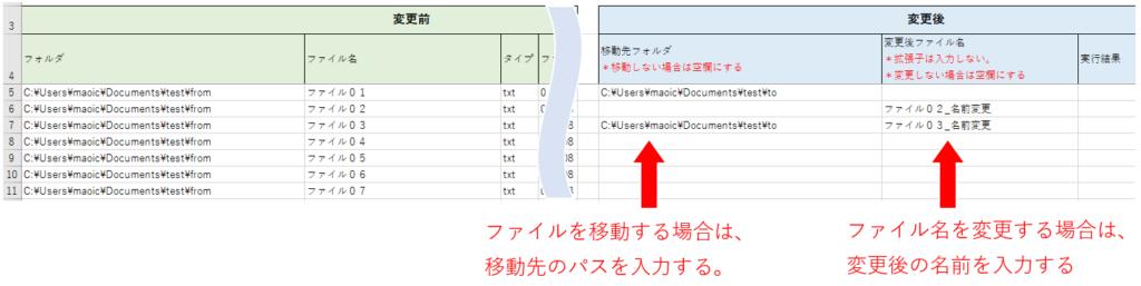変更後ファイル情報の入力イメージ