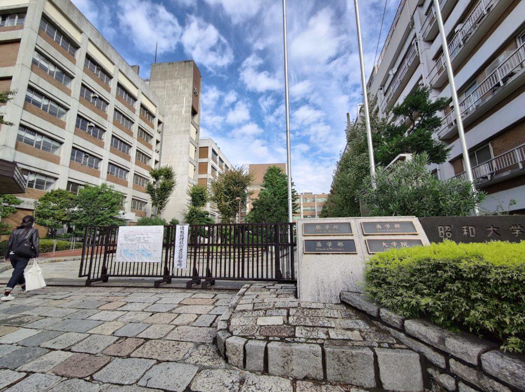 昭和大学旗の台キャンパスの写真