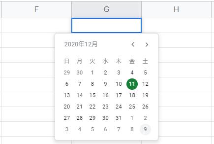 カレンダーから日付を選択できる