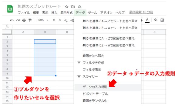 プルダウンを作りたいセルを選択して、データの入力規則