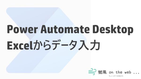 Power Automate DesktopでExcelからデータ入力