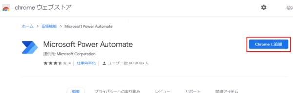 Power Automate DesktopのChrome拡張をインストール