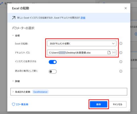 Power Automate DesktopでExcelを起動