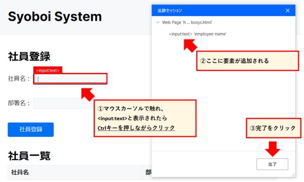 Power Automate DesktopでUI要素を追加する