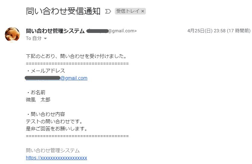 問い合わせ受信通知メール