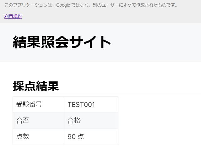 HtmlServiceで作成したサンプルアプリ