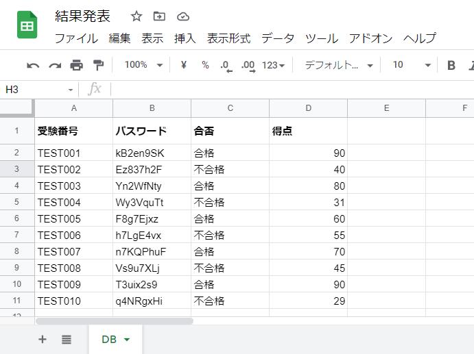 Googleスプレッドシートをデータベースとして使う