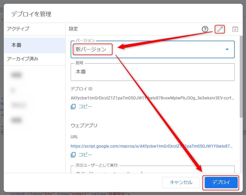 GAS製のWebアプリケーションをデプロイ(新バージョンへ更新)