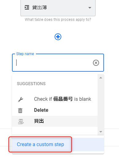 Create a custom stepをクリック