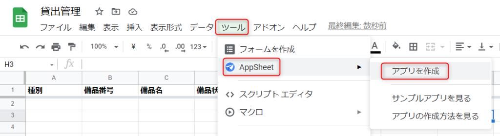 スプレッドシートのメニューからAppSheetアプリを作成することができる