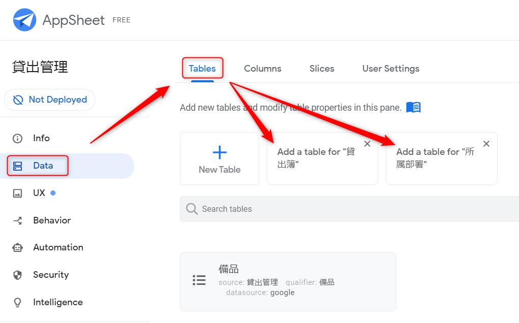 Data > Tables から、必要なテーブルを追加