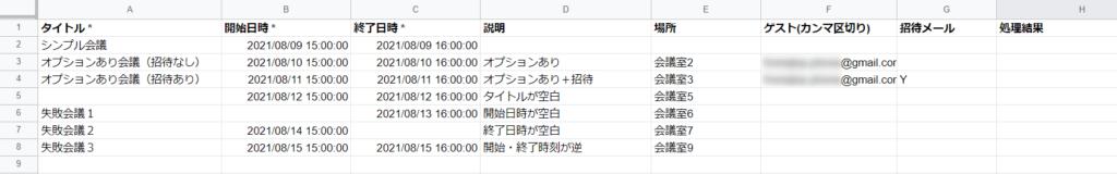 カレンダーに登録するデータを入力するシート