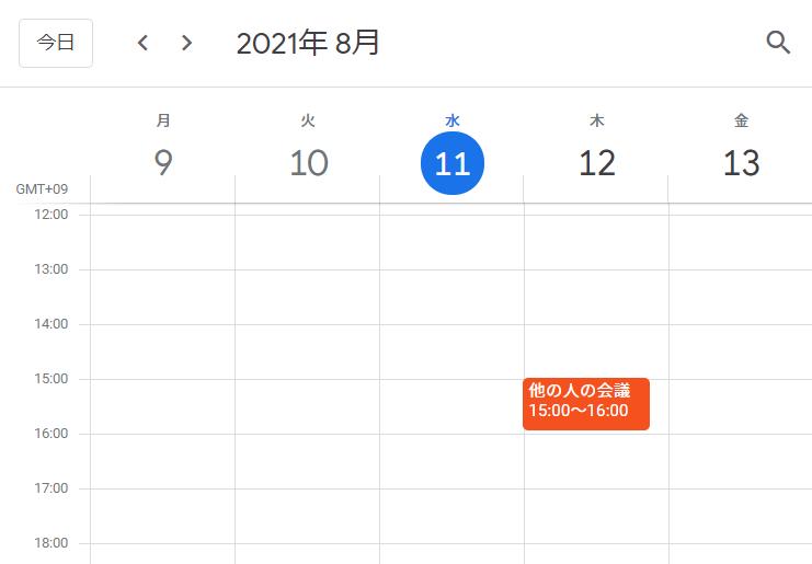 重複チェックのテストのためにカレンダーにイベントを入れておく