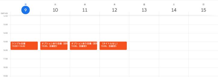 処理実行後のカレンダー