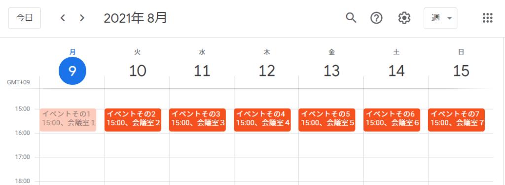 検索対象のカレンダー