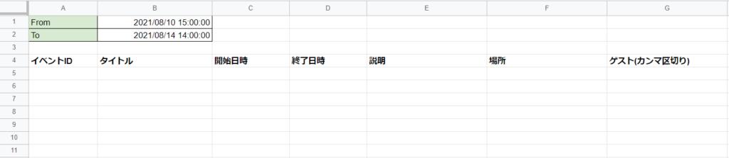 完成したGoogleカレンダー検索ツール