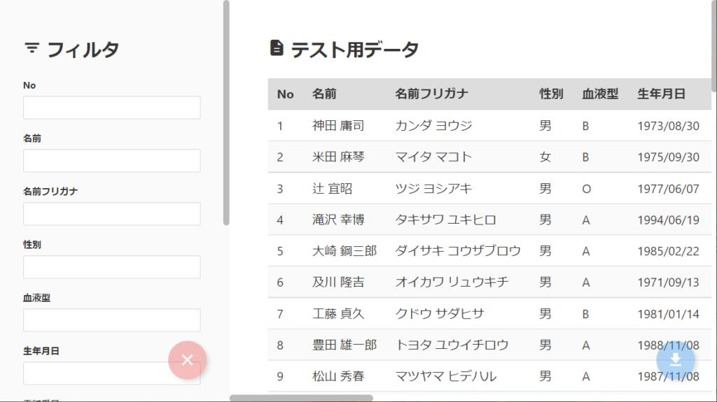 WEBアプリの画面